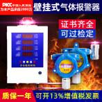 工业壁挂固定式气体检测仪报警器可燃一氧化碳氧气硫化氢氨气臭氧