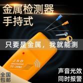手持检针器金属探测器高精度手持检针机小型服装食品验针器TY20MJ