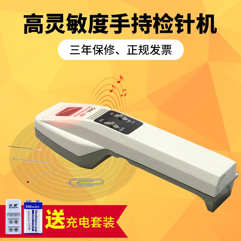 手持式检针机高精度食品金属探测仪木材探钉验针器探铁金属探测器