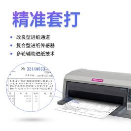 【映美发票3号Pro】针式打印机税控营改增值税专用发票据发货单销售单业务单多联复写平推套打印