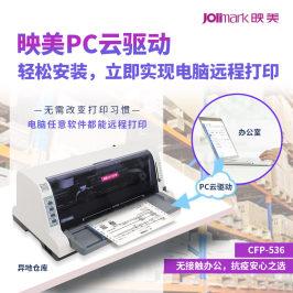 【映美CFP-536】跨网络远程针式云打印机 PC云驱动/手机e开单小程序APP打印批发票单据进销存 无线WIFI网口