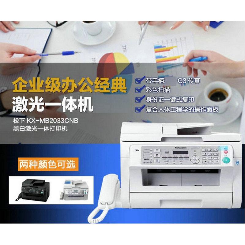 松下(Panasonic) KX-MB2033CN打印复印扫描传真一体机松下打印机松下传真机松下打印机一体机