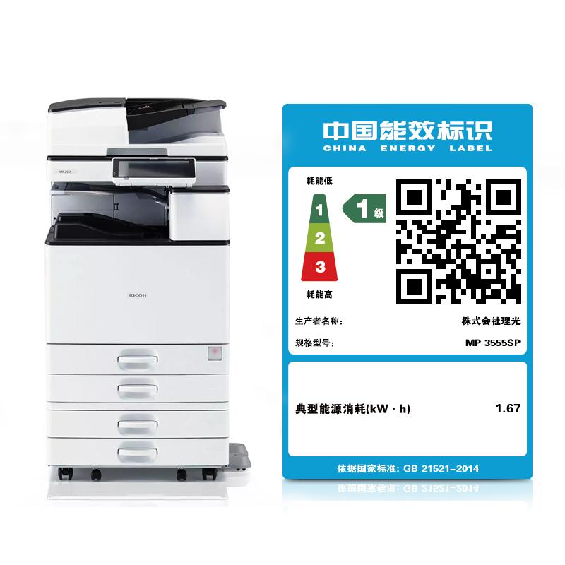 理光MP 3555SP黑白数码复印机网络打印扫描一体机复合机企业办公
