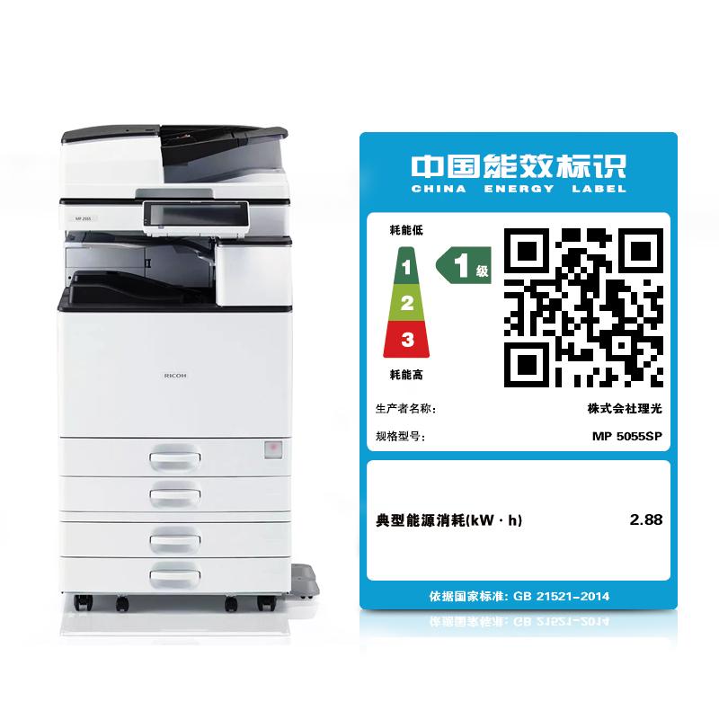 理光MP 5055SP黑白A3复印机数码复合机网络打印扫描多功能一体机