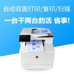 惠普M479fdw彩色激光打印机复印扫描传真一体自动双面商用办公283