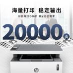 惠普1200A黑白激光打印复印一体机无线扫描1005w办公室商务136wm