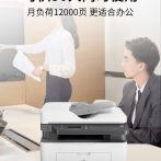 【百亿补贴】惠普M137fnw黑白激光打印机复印商务办公室136升级版