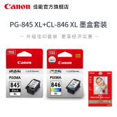 佳能/Canon墨盒PG-845/CL-846系列(适用MG2400/MG2580S/iP2880s/MG3080/TS3380/TS208/TS308/TR4580 )