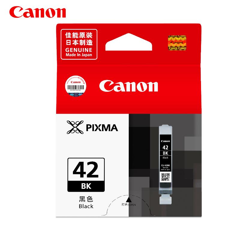 佳能/Canon墨盒CLI-42系列(适用PRO-100)