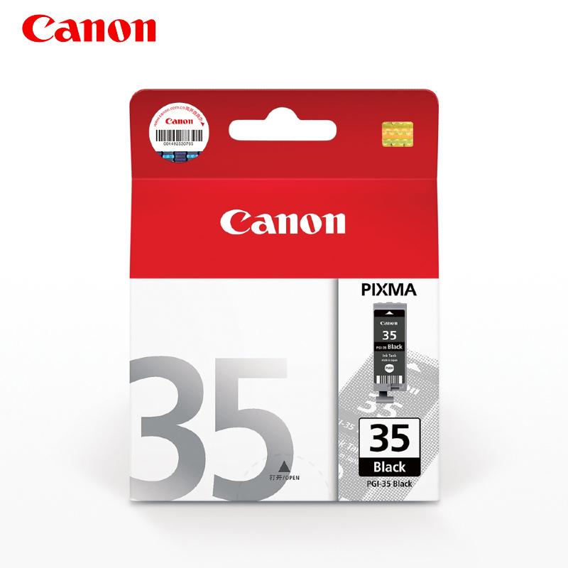 佳能/Canon墨盒PGI-35/ CLI-36(适用iP110,iP100)
