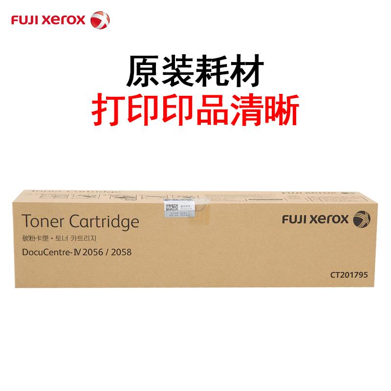 富士施乐墨粉 2058墨粉 墨粉筒2056碳粉 原装正品粉盒 CT201795
