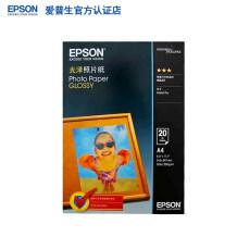爱普生epson原装光泽照片纸 相片纸 像纸 8.3*11.7 A4 6寸 20张 50张高质量4色快干相纸S042550 S042551