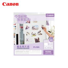佳能/Canon 磁性照片纸 PS-508 4