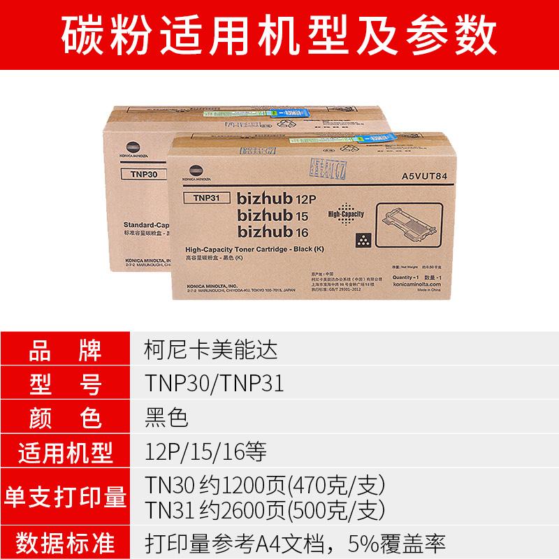 柯尼卡美能达12P/15/16打印机复印机原装墨粉TNP-30/31碳粉粉盒IUP-15硒鼓鼓架