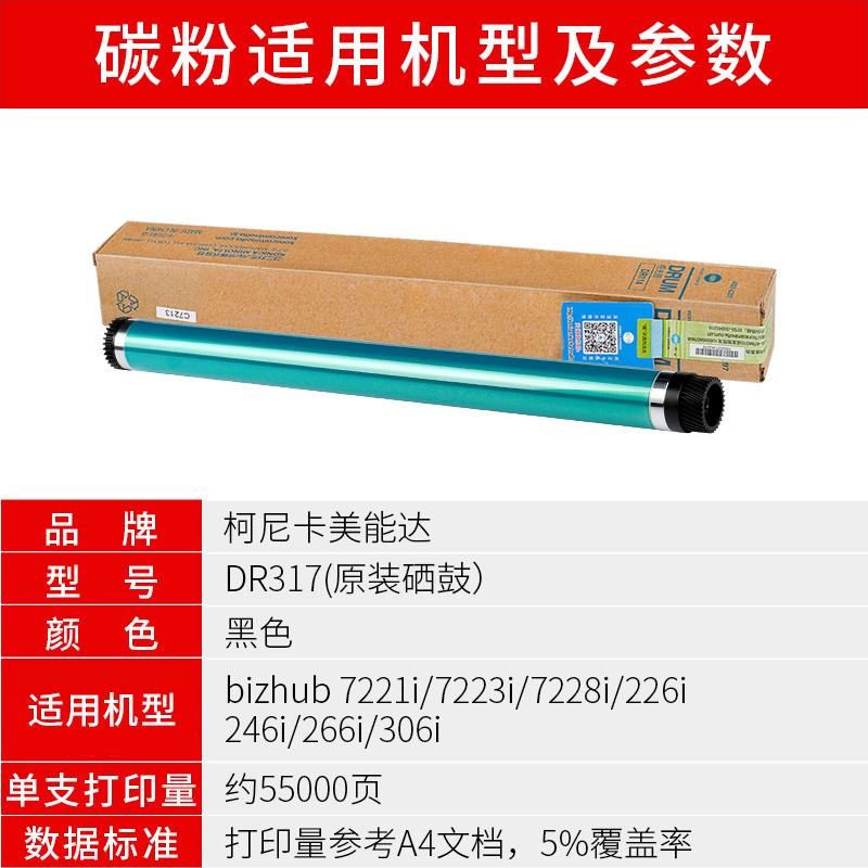柯尼卡美能达DR317 226i/246i/266i/306i/7221i/7223i/7228i打印机复印机原装硒鼓感光鼓组件