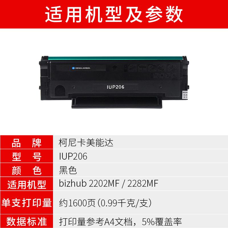 柯尼卡美能达IUP106/IUP206硒鼓 bizhub2202MF/2282MF碳粉墨盒