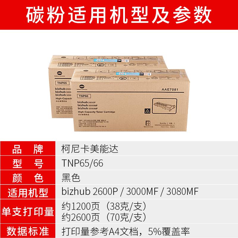 柯尼卡美能达 TNP65/TNP66原装碳粉粉盒 bizhub2600P/3000MF/3080MF打印机复印机墨粉IUP27硒鼓单元鼓架组件