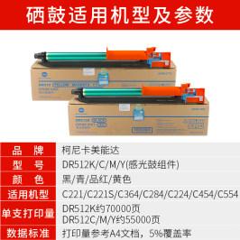 柯尼卡美能达DR512CMYK蓝红黄黑色硒鼓组件224e/284e/364e/454e/554e/C221s/C224e/C284e/C364e/C454e/C554e