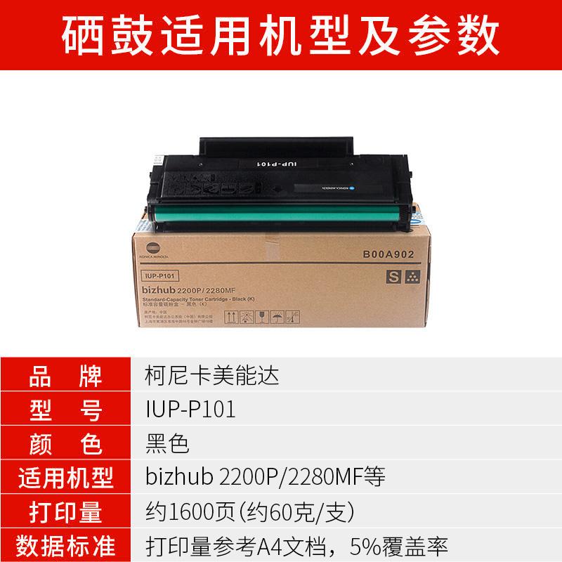 柯尼卡美能达 IUP-P101硒鼓碳粉 bizhub2280MF/2200P打印机复印机原装墨粉盒IUP-P201
