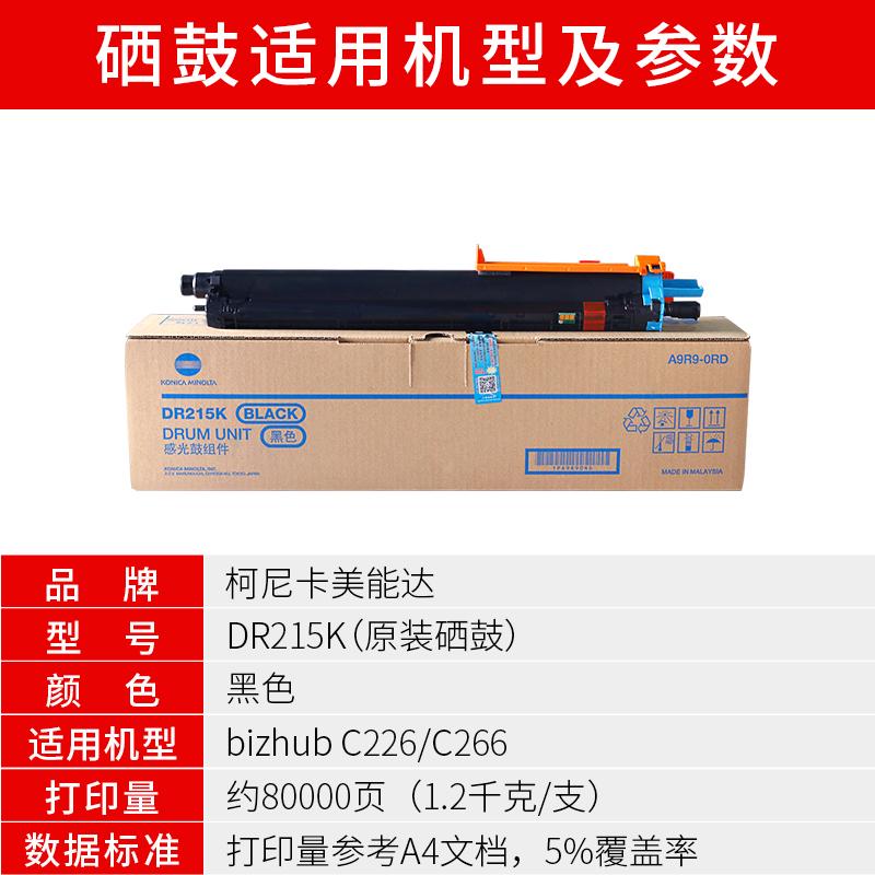 柯尼卡美能达DR215K黑色C226/C266硒鼓原装感光鼓组件