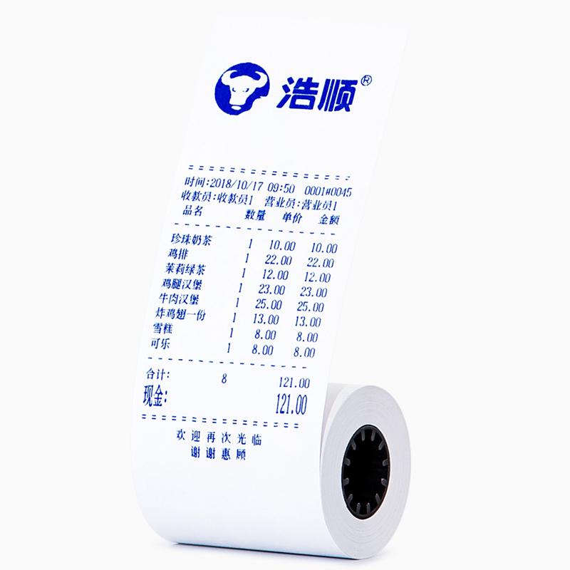 50卷57*50小票打印收银纸 热敏纸超市餐饮打票小票据收银机收款用