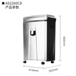 震旦AS2260CD 碎纸机办公商用电动静音120分钟 大功率大型粉碎机