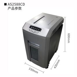 震旦aurora 商用大功率大型大容量碎纸机办公室电动粉纸机碎卡碎光盘 AS2588CD