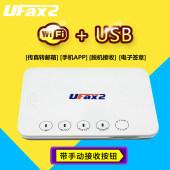 ufax2,数码传真机 无纸传真机 网络传真机带WiFi 转邮箱NPF201
