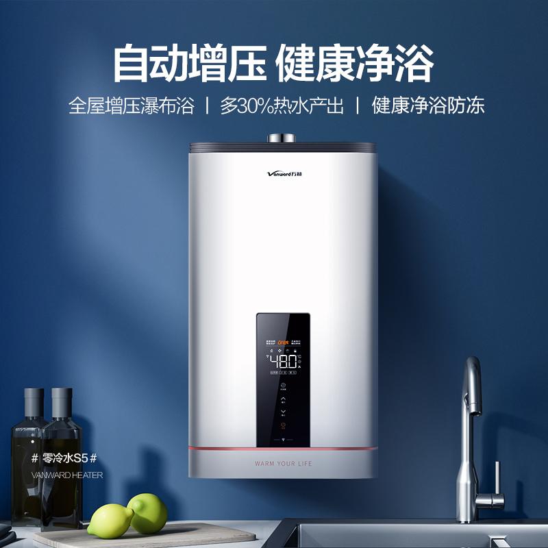 万和S5W14.5升智能控制零冷水即开即热防冻恒温燃气热水器16L