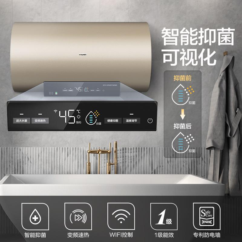 海尔电热水器电家用60/80升一级智能速热储水式小型卫生间洗澡MT