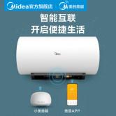 美的60升MC3储水式电热水器家用电速热卫生间洗澡小型50l智能家电