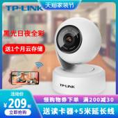 tplink摄像头无线wifi网络远程连手机高清夜视黑光全彩家用监控器