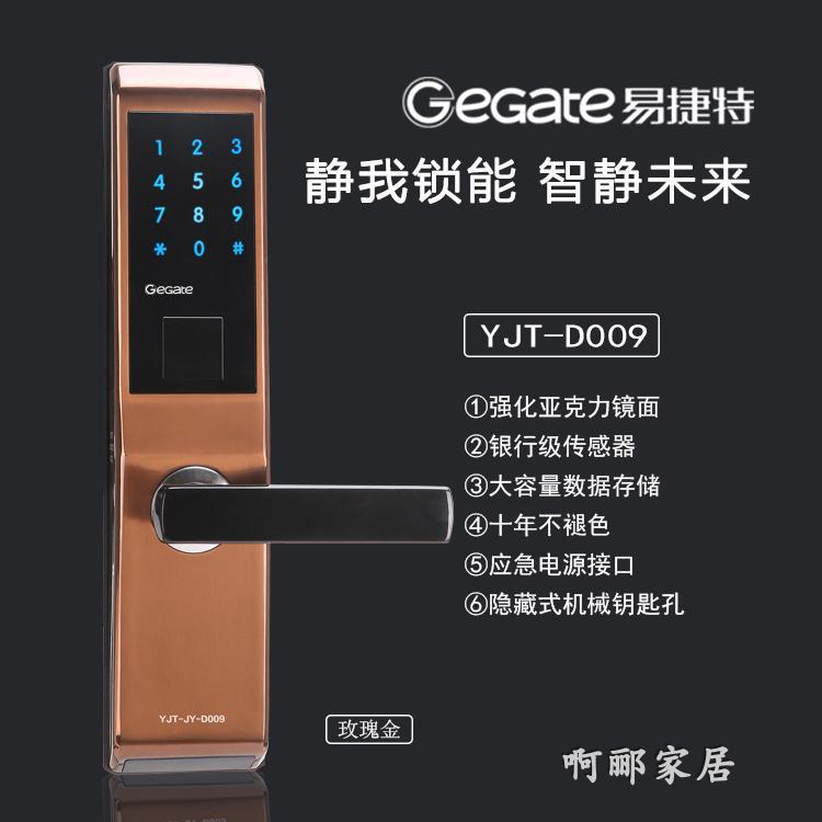 易捷特防盗门指纹锁家用智能门锁密码IC卡锁自动上锁D009红古金版