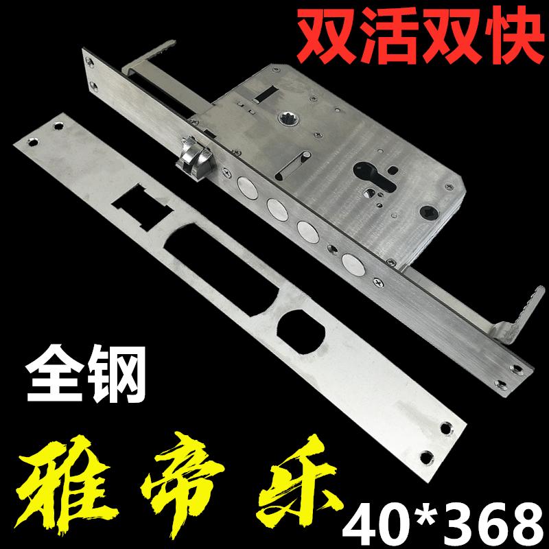 厂家直销雅帝乐装指纹锁替换全钢双活双快开叉锁体40*368 yadilo