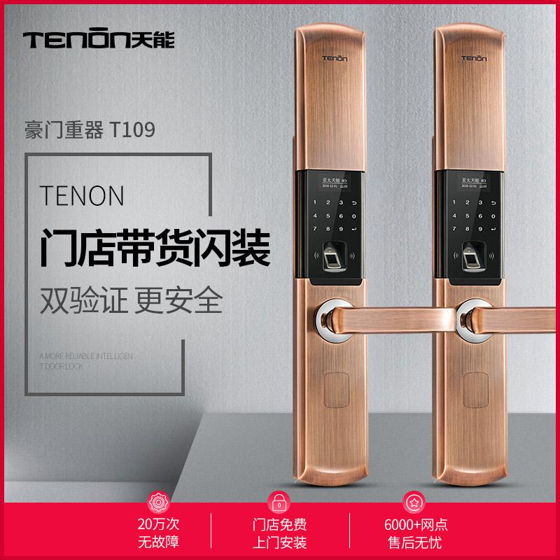 tenon天能指纹锁家用防盗门指纹密码锁 大门防盗滑盖智能门锁T109