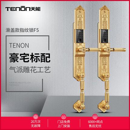 tenon天能指纹锁欧式古典智能门锁 别墅大门豪宅标配双开锁F5