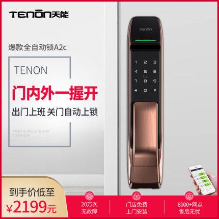 tenon天能指纹锁全自动智能锁入户门指纹密码锁电子门锁通用型A2c