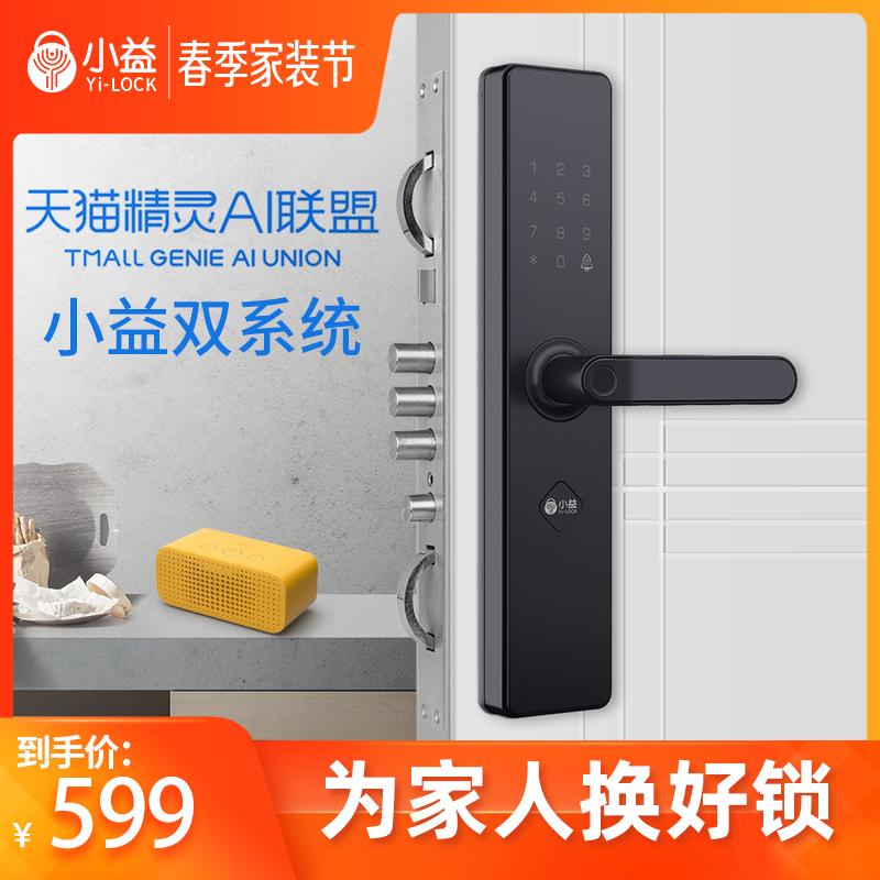 小益E206T天猫精灵NFC指纹锁家用防盗门密码智能门锁电子锁通用型