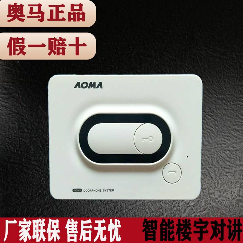 奥马楼宇对讲家用小区2202A非可视分机免提室内门铃