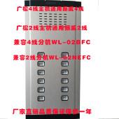 广松兼容振威4线制主机WL-02D非可视主机N3-Z133门铃楼宇对讲门铃