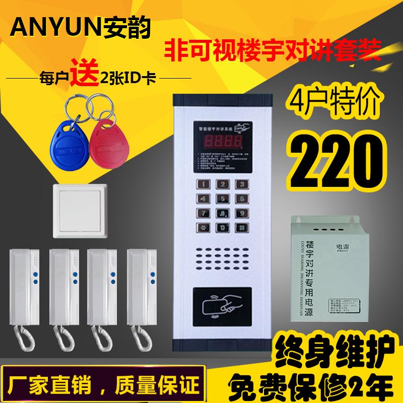 通用型非可视小区楼宇对讲系统套装门铃禁主分机电话刷卡密码开锁