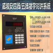 威视安小区楼宇对讲系统VICTA非可视对讲主机楼宇电话机V828ZV-AK