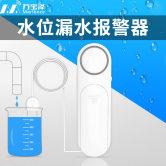 万宝泽水位报警器水浸探测器家用水池鱼缸水箱溢水漏水满水传感器