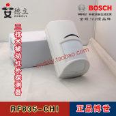正品BOSCH RF835-CHI 无线三技术微波红外探测器  博世防盗报警器