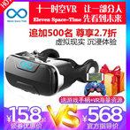 【十一时空】VR眼镜rv虚拟现实3d手机专用ar一体机4d苹果眼睛游戏机头盔