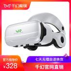 千幻魔镜10代vr眼镜手机专用rv虚拟现实3d体感游戏机ar眼睛一体机苹果vivo华为oppo通用4D电影头戴AR智能眼镜