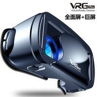 2019新款VR眼镜手机专用3D虚拟现实头盔魔镜蓝光智能礼品