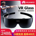 【官方正品!24期免息!】华为VR Glass虚拟现实3d体感游戏机头戴式电影家用ar智能眼镜全景立体超薄近视调节