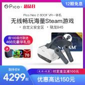 Pico Neo2 VR眼镜一体机6DOF双手柄无线玩电脑Steam游戏3D电影4K体感游戏机家用头戴vr虚拟现实6自由度VR