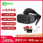爱奇艺VR奇遇2二代VR一体机4K头戴式3d眼镜私人巨幕家庭影院360度全景体感游戏机虚拟现实智能头盔